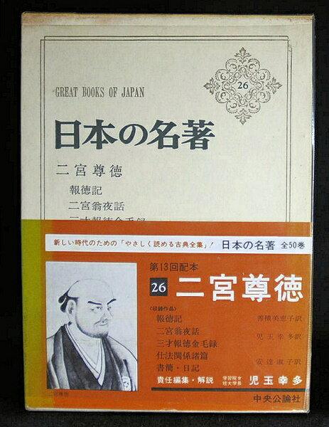 【中古】【中央公論社 日本の名著26「二宮尊徳」】中古:非常に良い