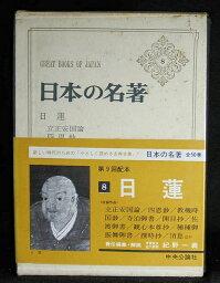 【中古】【中央公論社 日本の名著8「日蓮」】中古:良い