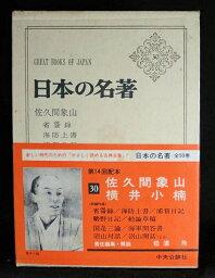【中古】【中央公論社 日本の名著30「佐久間象山・横井小楠」】中古:非常に良い
