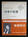 【中古】【中央公論 日本の名著44「幸徳秋水」】中古:良い