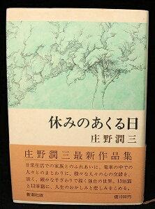 【中古】【新潮社「休みのあくる日」著者:庄野潤三】中古:非常に良い