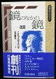 【中古】 【岩波文庫 同時代ライブラリー 3「鏡のなかの鏡 迷宮」ミヒャル・エンデ】中古:ほぼ新品