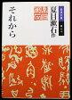 【中古】【岩波文庫 「それから」夏目漱石】中古:非常に良い