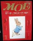 【中古】【白泉社「MOE」1999・1】中古:ほぼ新品