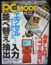 【中古】【毎日コミュニケーション出版「PC MODE」2005・10月号】中古:ほぼ新品