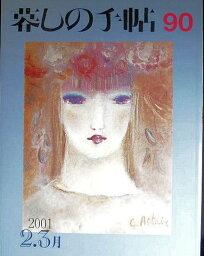 【中古】 【暮しの手帖社「暮しの手帖 90号」】中古:非常に良い