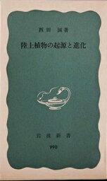【中古 】「【岩波新書「陸上植物の起源と進化」著者:西田 誠】中古:ほぼ新品