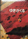 【中古】【福武書店21「ゆきがくる」初 】中古:非常に良い