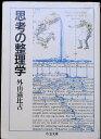 【中古】 【ちくま文庫5「思考の整理学116」著者:外山滋比古】中古:ほぼ新品