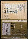 【中古】【中央公論社 日本の名著3「最澄・空海」】中古:ほぼ新品