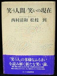 【中古】【ポーラ文化研究所「笑う人間/笑いの現在」西村清和・松枝 到】中古:非常に良い