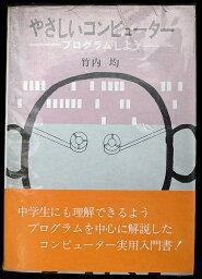 【中古】【日本放送出版協会「やさしいコンピューター」竹内 均】中古:非常に良い