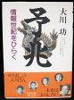 【中古】【東洋経済「予兆」情報世紀をひらく 大川 功】中古:ほぼ新品