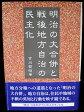 【中古】【東京図書出版会「明治の大合併と戦後地方自治の民主化」古川哲明】中古:ほぼ新品