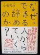 【中古】【大和書房「なぜ、できる人から辞めていくのか?」小笹芳央】中古:ほぼ新品