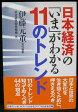 【中古】【講談社「日本経済の「いま」がわかる11のトレンド」伊藤元重】中古:ほぼ新品