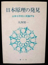【中古】【蒼人社「日本原理の発見」 大西賢一】中古:ほぼ新品