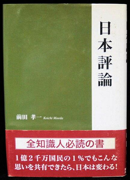 【中古】【東京図書出版会「日本評論」前田孝一】中古:ほぼ新品