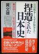【中古】【日本文芸社「捏造された日本史」黄文雄】中古:ほぼ新品