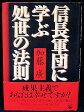 【中古】【PHP「信長軍団に学ぶ処世の法則」加藤廣】中古:ほぼ新品