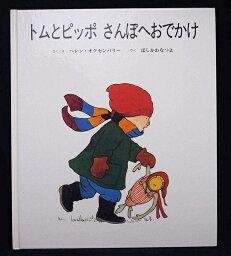 【中古】【童話館出版20「トムとピッポ さんぽへおでかけ」10】中古:非常に良い