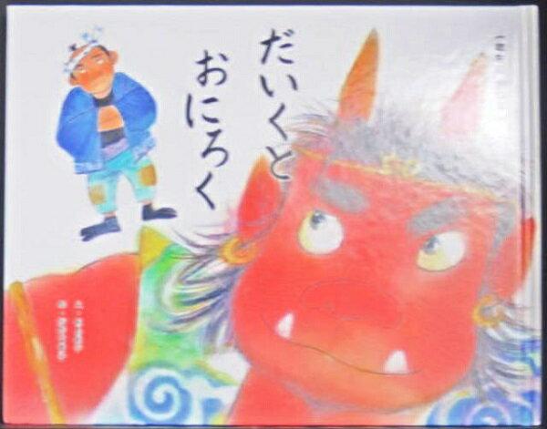 絵本, 絵本(日本) F