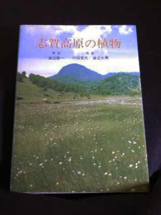 【中古】 志賀高原の植物