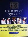 【中古】 ビストロ スマップ 完全レシピ BISTRO SMAP