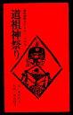 【中古】【銀河書房「道祖神祭り」奥信濃野沢のはなし その5 】中古:ほぼ新品