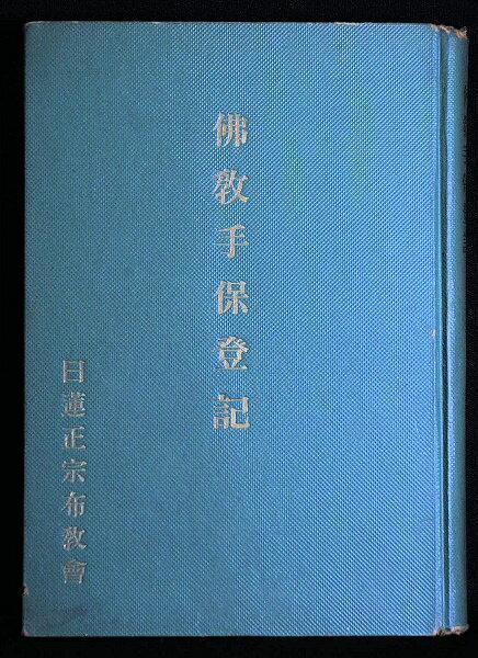 【中古】【日蓮正宗布教会本部「仏教手保登記」】中古:可