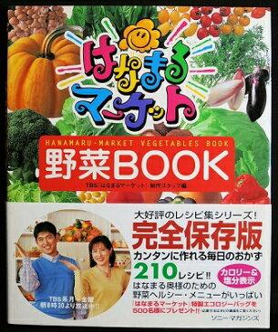 【中古】【ソニーマガジンズ はなまるマーケット「野菜 BOOK」】中古:ほぼ新品