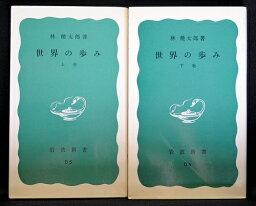 【中古】【岩波新書「世界の歩み」上下2巻揃い 著者:林健太郎】中古:非常に良い