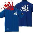 和柄 ポロシャツ 漢字 ポロシャツ 魂 ポロシャツ ブルー 3L XXL