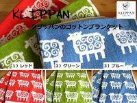 クリッパンKlippan/ひつじSheep/コットン・ブランケット/グリーン【北欧雑貨】【コットンミニブランケット】