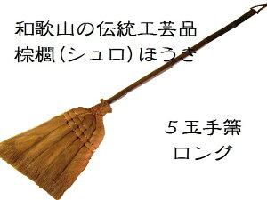特別商品 棕櫚短柄ほうき 90cm...