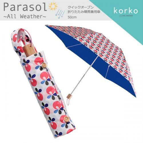Korko(コルコ)クイックオープン折りたたみ晴雨兼用日傘 /Lingonberries(リンゴンベリー)