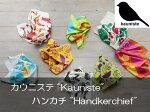カウニステ(Kauniste)/50×50cm大判ハンカチ/メール便対応可|北欧雑貨|北欧|テキスタイル|北欧雑貨【RCP】