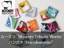 ムーミン Moomin Tribute Works/ 50×50cm 大判 ハンカチ【メール便可】ちょっとしたプレゼント...