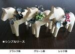 グラナスGrannas/ダーラナホースDalahorse(13cm)/木製玩具|北欧雑貨|ナチュラルウッド|木製馬|ハンドメイド