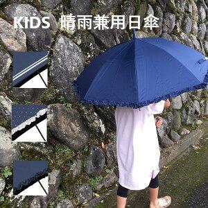 子供用 日傘 キッズ 熱中症対策 晴雨兼用 子ども用 長傘 ワンタッチ 直径86cm RAIN KIDS LABO ジャンプ傘 北欧 子供 こども 子ども 傘 かわいい おしゃれ 男の子 女の子 傘さし登下校 プレゼント ギフト 安全