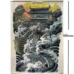 タトゥーシール 背中用 登竜門 鯉 龍 特大版 フェイクタトゥー ファッションシール 刺青 入れ墨 文身 tattoo 送料無料