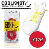 【メール便送料無料】COOLKNOT クールノット 結ばない靴紐 靴ひも HA75A HA50A