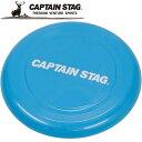 キャプテンスタッグ CS 遊 フライングディスク ブルー UX2578