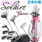 2016 キャロウェイ ソレイル ジェムズ レディース ゴルフクラブセット キャディバッグ付き 日本正規品 SOLAIRE GEMS