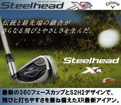 ◇キャロウェイ2017モデルスチールヘッドXRアイアン5本セット◆レディース◆日本仕様SteelHead