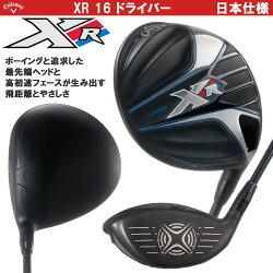 ◇キャロウェイXR16ドライバーATTASPunchシャフトエックスアール2016モデル日本仕様