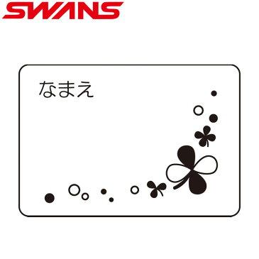 【あす楽対応】 スワンズ 水泳 スイミング ゴーグルネームプレート クローバー YKO-SA25CLO