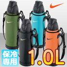 ○NIKE(ナイキ)ハイドレーションボトル(1.0L)保冷専用FFC1002FN水筒