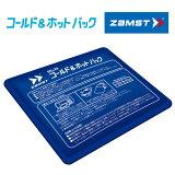 【3点までメール便送料無料】ZAMST(ザムスト) コールド&ホット パック 【冷却と温熱、2種類の使い方ができる便利なパック】 アイシング用