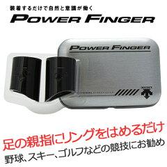 ◇【あす楽対応】 DESCENTE(デサント)  パワーフィンガー 装着するだけで運動能力の向上が...
